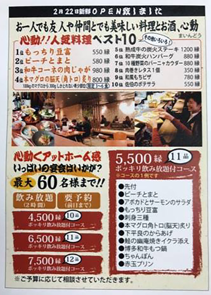 人気料理ベスト10